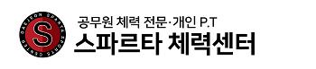 경찰ㆍ소방ㆍ교정/개인PTㆍ그룹PT전문/체대입시 스파르타 체력센터